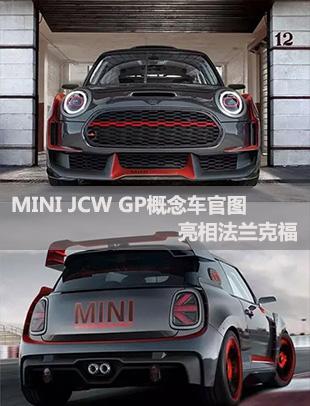 MINI JCW GP概念车官图 亮相法兰克福