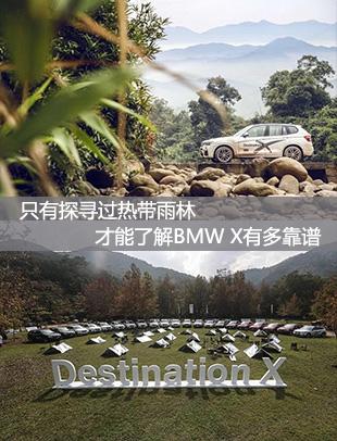 只有探寻过热带雨林 才能了解BMW X有多靠谱