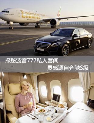 探秘波音777私人套间 灵感源自奔驰S级