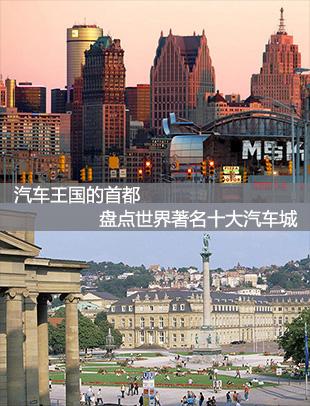 汽车王国的首都 盘点世界著名十大汽车城