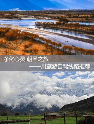 净化心灵 朝圣之旅——川藏游自驾线路推荐