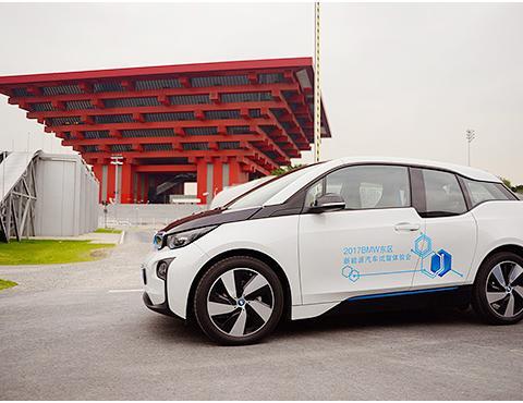 绿色革命 BMW东区新能源汽车试驾会
