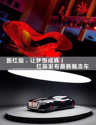 新红旗,让梦想成真丨红旗发布最新概念车