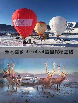 禾木雪乡 Jeep4×4雪国探秘之旅