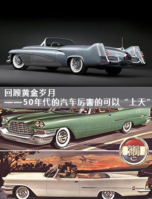 """回顾黄金岁月——50年代的汽车厉害的可以""""上天"""""""