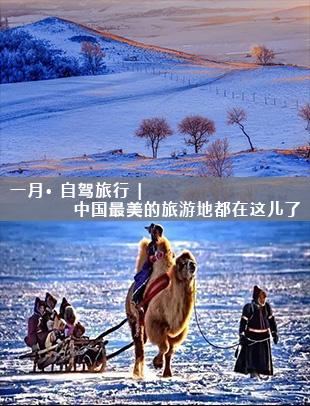 一月· 自驾旅行 |中国最美的旅游地都在这儿了