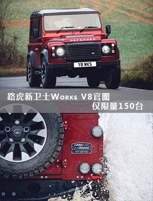路虎新卫士Works V8官图 仅限量150台