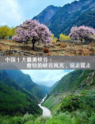 中国十大最美峡谷:奇特的峡谷风光,说走就走