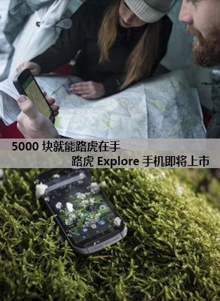5000块就能路虎在手 路虎Explore手机即将上市