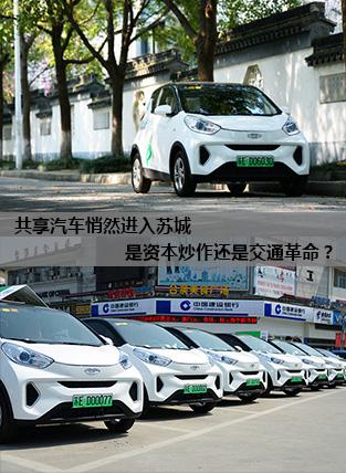 共享汽车悄然进入苏城 是资本炒作还是交通革命?
