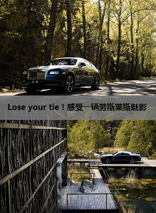 Lose your tie!感受一辆劳斯莱斯魅影