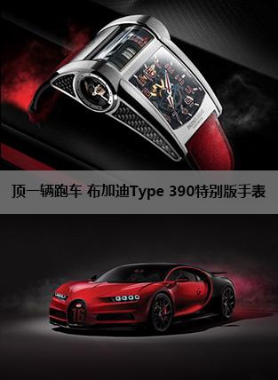 顶一辆跑车 布加迪Type 390特别版手表