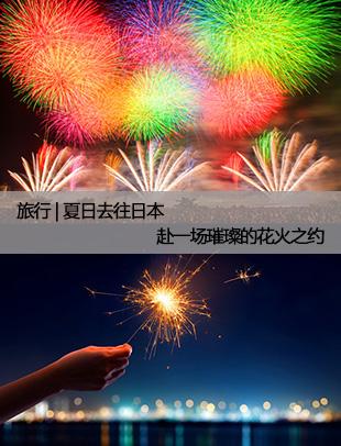 旅行 | 夏日去往日本 赴一场璀璨的花火之约