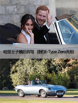 哈里王子婚后首驾 捷豹E-Type Zero亮相