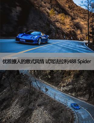 优雅撩人的意式风情 试驾法拉利488 Spider
