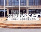 驭巅峰 鉴豪华 上汽荣威江苏大区RX8巅峰驾趣营苏州站