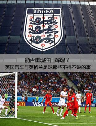 能否重现往日辉煌?英国汽车与英格兰足球那些不得不说的事