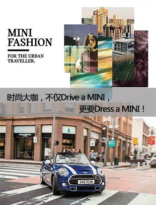 时尚大咖,不仅Drive a MINI,更要Dress a MINI!
