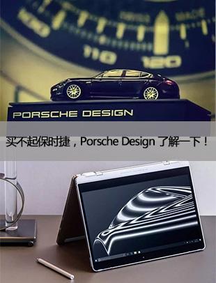 买不起保时捷,Porsche Design 了解一下!