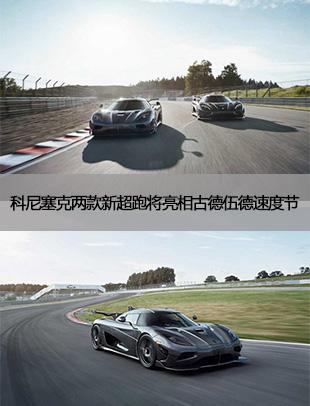 科尼塞克两款新超跑将亮相古德伍德速度节