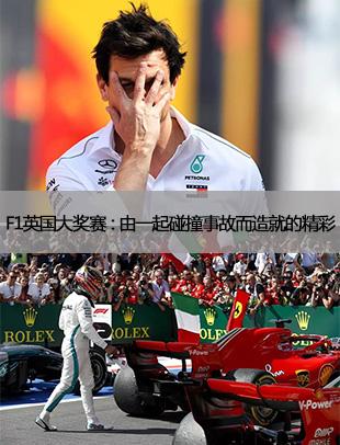 F1英国大奖赛:由一起碰撞事故而造就的精彩