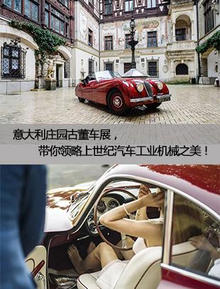 意大利庄园古董车展,带你领略上世纪汽车工业机械之美!