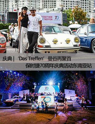 庆典 |'Das Treffen'曼谷再聚首 保时捷70周年庆典活动东南亚站