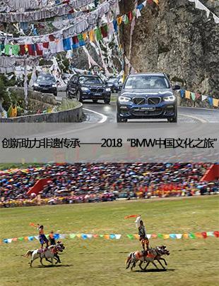 """创新助力非遗传承——2018""""BMW中国文化之旅"""""""