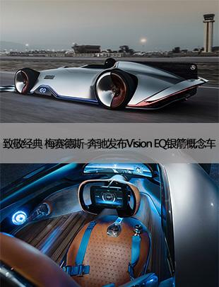 致敬经典 梅赛德斯-奔驰发布Vision EQ银箭概念车