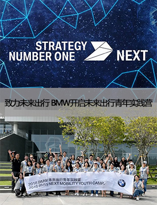 致力未来出行 BMW开启未来出行青年实践营