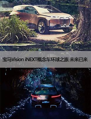 宝马Vision iNEXT概念车环球之旅 未来已来