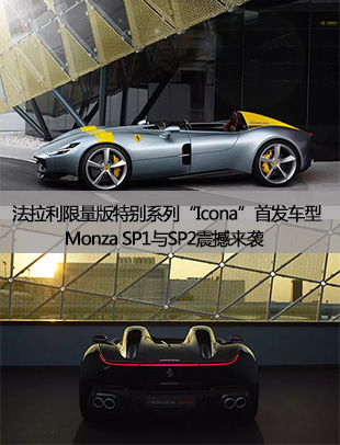"""法拉利限量版特别系列""""Icona""""首发车型Monza SP1与SP2震撼来袭"""