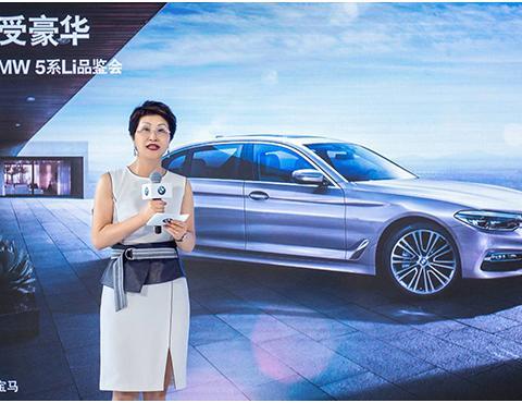 驾趣不减,豪华倍增 新BMW 5系Li品鉴会在京举行