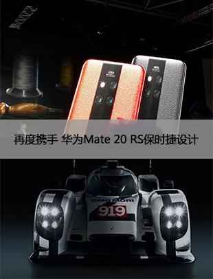 再度携手 华为Mate 20 RS保时捷设计有何独到之处