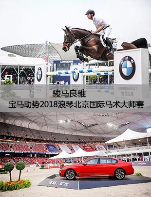 骏马良骓,宝马助势2018浪琴北京国际马术大师赛