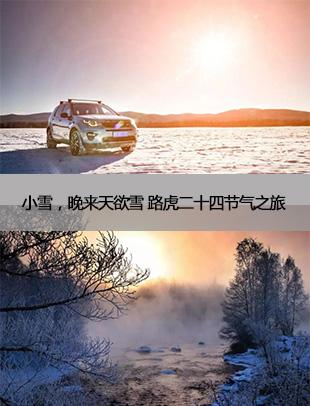 小雪,晚来天欲雪 路虎二十四节气之旅