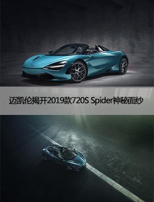 迈凯伦揭开2019款720S Spider神秘面纱:可伸缩硬顶令人惊艳