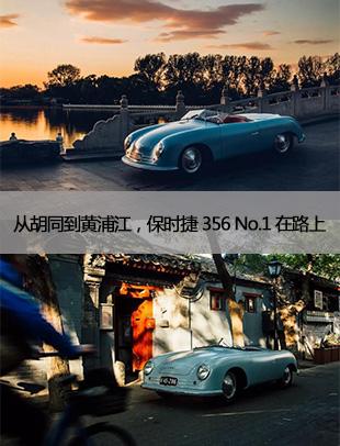 从胡同到黄浦江,保时捷 356 No.1 在路上