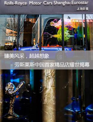 臻美风采,超越想象|劳斯莱斯中国首家精品店耀世揭幕